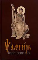 Псалтирь на церковно-славянском языке, средний формат.