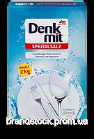 Соль для посудомоечных машин Denkmit Spezialsalz 2 кг