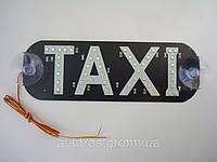 Табличка светодиодная TAXI (белый)