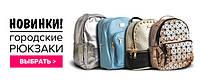 """Городские, молодёжные, подростковые, взрослые рюкзаки и ранцы от ТМ """" Kite """""""