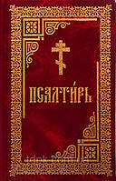 Псалтирь русскими буквами.