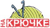НА крючке - интернет-магазин пряжи и товаров для вязания