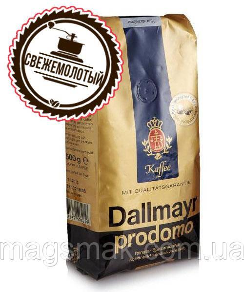 Свежемолотый Кофе Dallmayr Prodomo, на вес