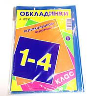 Обложки для книг 1-4кл. (6шт.)