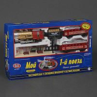 """Железная дорога 0610 (8) """"Мой 1-й поезд"""" батар, 22 дет, реал. звуки, дым, свет, поезд, станция, 3 вагона"""