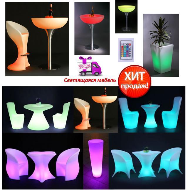 Светящаяся мебель в стиле ХайТек (Ассортимент)
