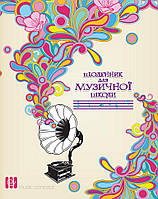 Дневник для музыкальной школы  (в ассорт.)
