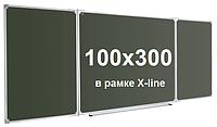 Доска для мела магнитная с 5 рабочими поверхностями 100х300см в рамке X-line