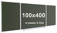 Доска для мела магнитная с 5 рабочими поверхностями 100х400см в рамке X-line