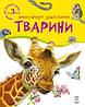 Тварини. Енциклопедія дошкільника