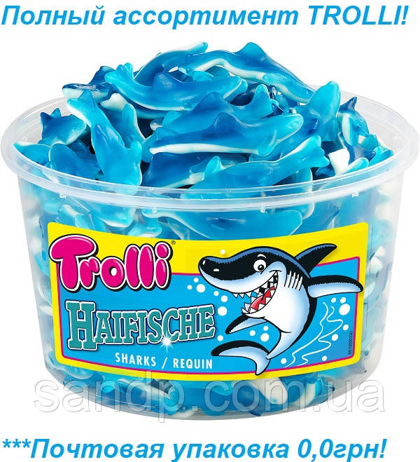 Акулы Тролли Троли Trolli 1200 гр. 150шт.