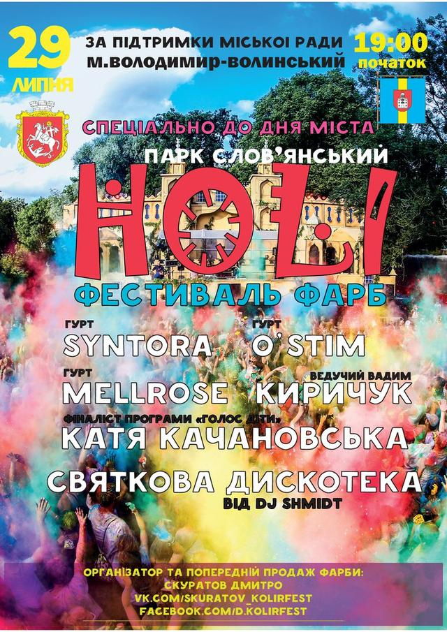 Яскраве святкування дня міста Володимир-Волинський з фарбами Холі!
