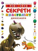 Секрети пластиліну. Динозаври. Автор: Роні ОРЕН, фото 1