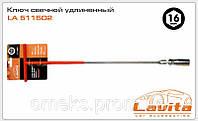 Ключ свечной удлиненный 16мм Lavita LA 511502