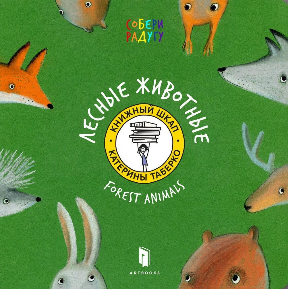 Собери радугу. Лесные животные - Детский книжный магазин KinderBook в Киеве