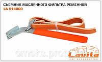Съемник маслянного фильтра ременной Lavita LA 514000