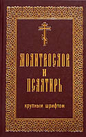 Молитвослов и Псалтирь. Крупный шрифт