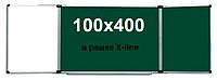 Доска комбинированная мел/маркер с 5 рабочими поверхностями 100х400см  в рамке X-line