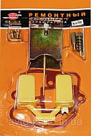 Ремкомплект карбюратора К65-В (Восход)