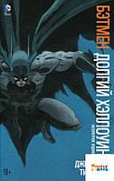 Бэтмен. Долгий Хэллоуин. Абсолютное издание