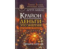 """Лиман Артур """"Деньги - это энергия! Научитесь ею управлять"""""""