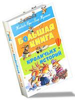 Большая книга кроличьих историй, Ж.Юрье, 9785389128392
