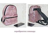 НОВАЯ МОДЕЛЬ РЮКЗАКА Moschino.Турция.Ранец ,портфель, рюкзачек, цвет: серебристая лаванда