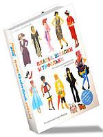 Платья, шляпки и туфельки. История современной моды в 100 рисунках