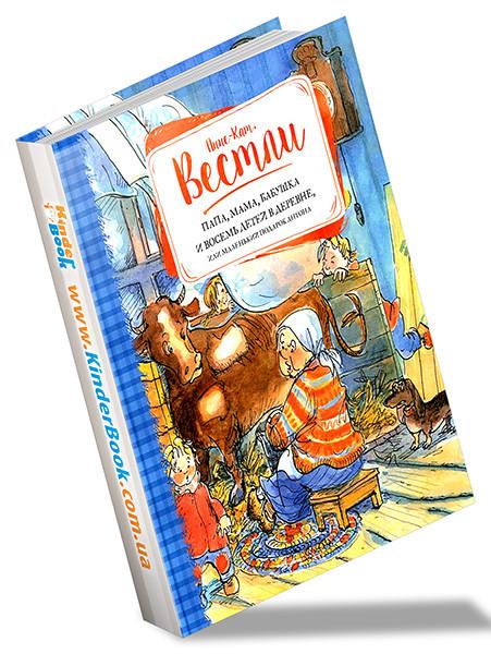 Папа, мама, бабушка и восемь детей в деревне, или Маленький подарок Антона - Детский книжный магазин KinderBook в Киеве