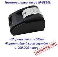 Принтер чеков usb подключение, Термопринтеры JP-5890k