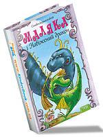 Маляка і Навіжений дракон(Книга 2)
