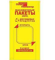 Фасовочный пакет для упаковки пищевых продуктов №9  26см. 35см. 1кг. Пласт Полимер