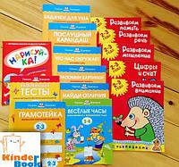 Первые шаги. Тесты для детей 4-5 лет
