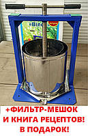 Пресс Вилен 15л. для отжима сока яблок, винограда