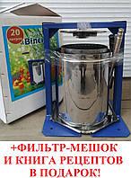 Пресс Вилен 20 л. для отжима сока яблок, винограда
