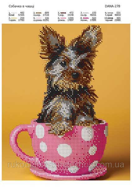 Схема для вышивания бисером DANA Собачка в чашке 278
