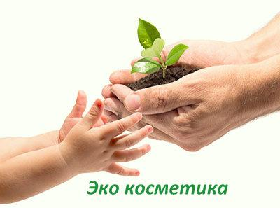 Натуральная косметика для детей и взрослых