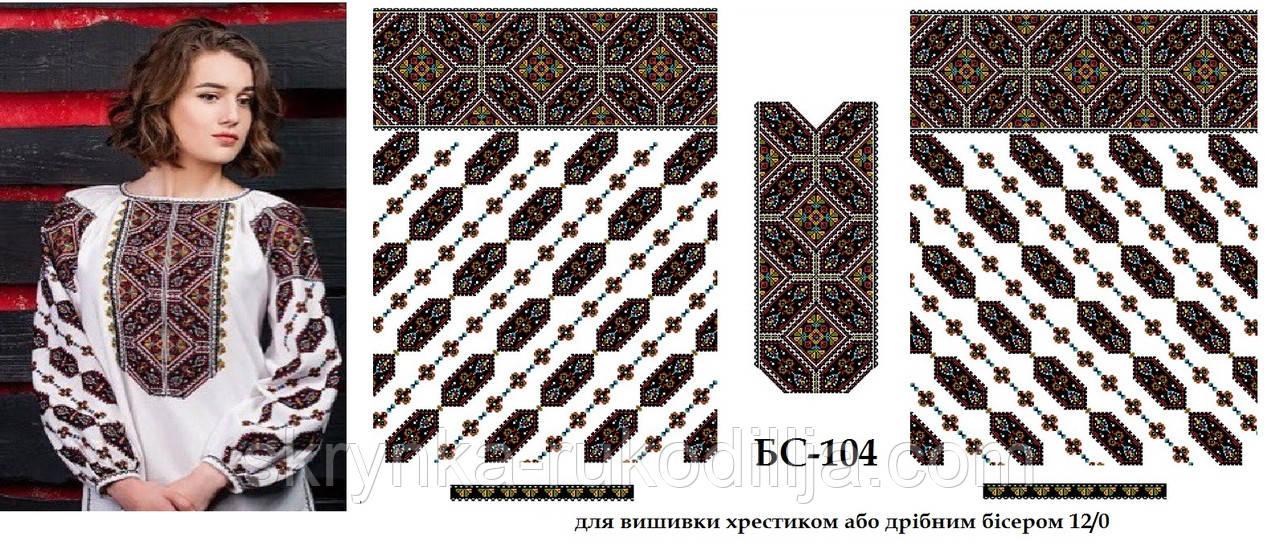 Заготовка для вишивки бісером нитками жіночої сорочки (розмір 12 0) -  СКРИНЬКА 73c16c22dffaa