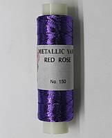 Люрекс для машинной вышивки. фиолетовый.180м