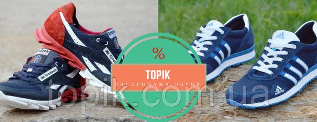 Мужские кроссовки - самые низкие цены от магазина обуви Топик