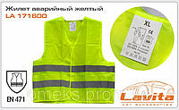 Жилет аварийный желтый Lavita LA 171600