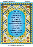 Схема для вышивания бисером DANA Отче Наш 245