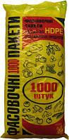 Фасовочный пакет №9 26х35см 1000шт. 0,720кг Козак Овощи