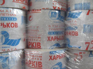 Туалетная бумага 75 Харьков 12 рул