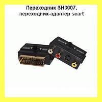 Переходник SH3007, переходник-адаптер scart!Акция