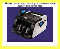 Машинка для счета денег с ультрафиолетовым детектором валют 6200!Акция