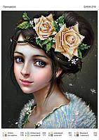 Схема для вышивания бисером DANA Принцесса 218