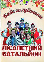 Музичний сд диск ЛІСАПЕТНИЙ БАТАЛЬЙОН Баби голубоньки (2015) (audio cd)