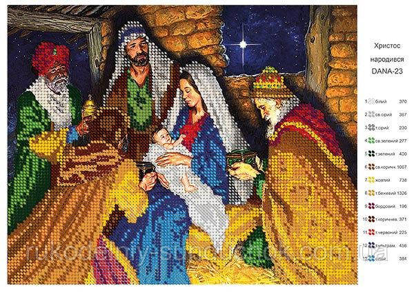 Схема для вышивания бисером DANA Рождение Христа 23