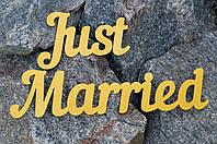 Деревянные слова, логотип из дерева, деревянные слова на свадьбу Just Married, свадебный декор